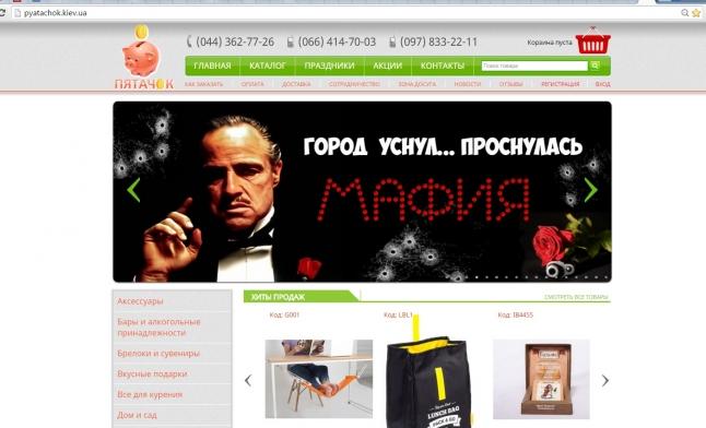 Фото - Интернет-магазин сувениров, подарков, приколов