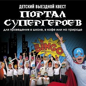 Фото - INGAME – первые БОЛЬШИЕ квесты в Украине