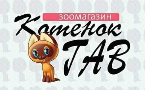 Фото - Зоомагазин