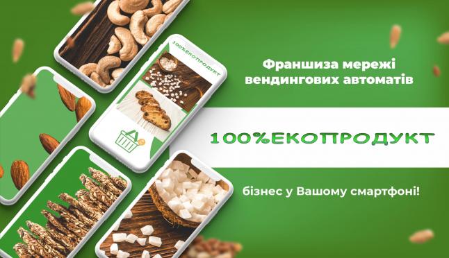 Фото - 100% ЭКОПРОДУКТ