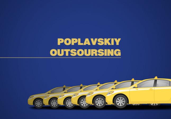 Фото - Poplavskiy Outsourcing