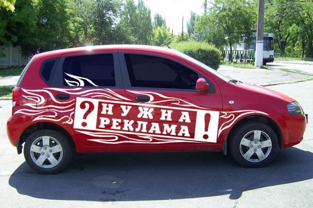 Фото - Реклама на частных автомобилях