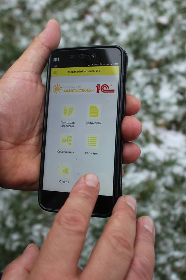 Фото - Мобильный агроном - Агрономика на базе 1С