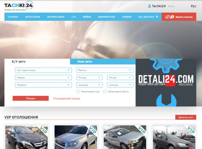 Фото - Охватить большой рынок б/у автомобилей Украины