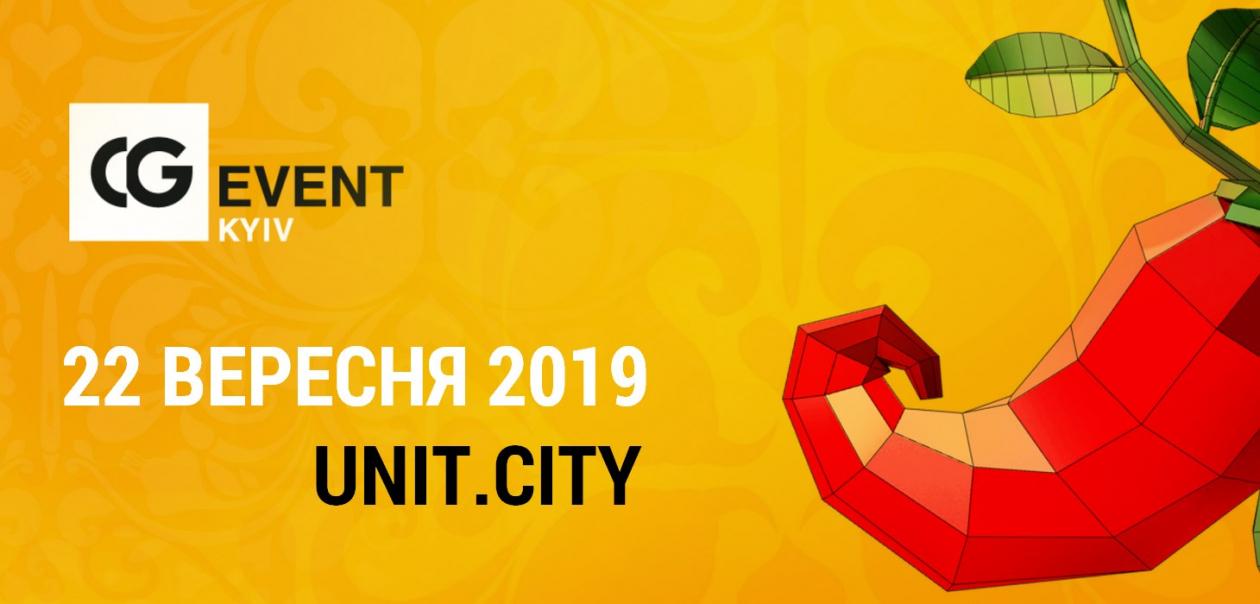 CG EVENT в Киеве. В шестой раз!
