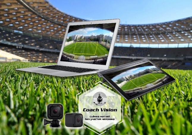 Фото - Инновационный подход к видеосъемке футбольных матчей