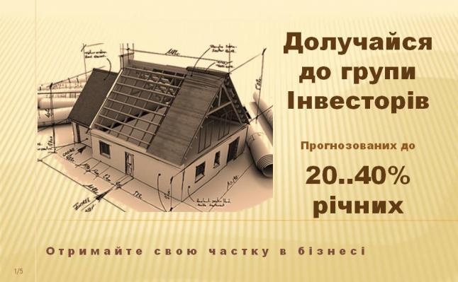 Фото - Салон - декор, ремонт, будівництво, будматеріал