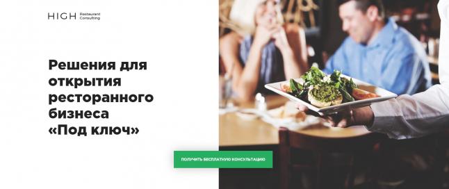 Фото - Решения для открытия ресторанного бизнеса «Под ключ»