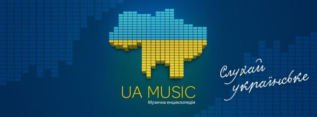 Фото - Энциклопедия украинской музыки