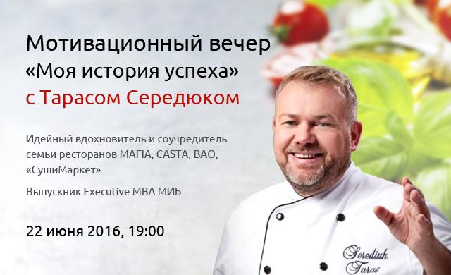 Мотивационный вечер «Моя история успеха» с Тарасом Середюком